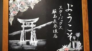 スターバックスコーヒー厳島表参道店