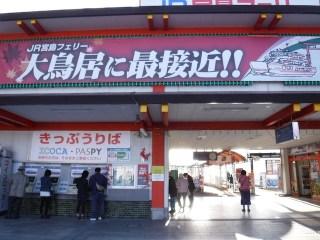 宮島フェリーに乗るならば、JR西日本宮島フェリーがオススメです!