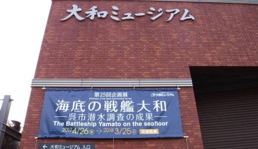 大和ミュージアムで本物の零戦(ゼロセン)を見た!