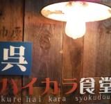 潜水艦そうりゅうの鉄板カレーが食べられる!呉ハイカラ食堂