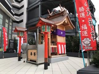 広島駅前の「友元さん」は幸運・勝運・招福を授けてくださいます!