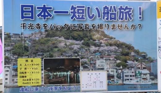 日本一短い船旅「おのみち浪漫街道」を体験してみませんか?