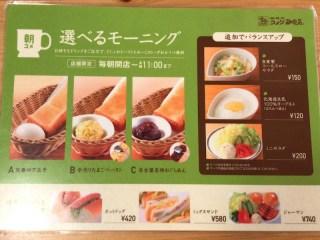 コメダ珈琲店のモーニングはビックリサイズ!!東広島西条店