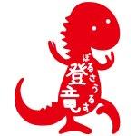 「ボルサウルス」- のぼコン2019協賛企業紹介