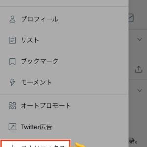 Twitterアナリティクスをスマホで確認する方法