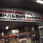[凹] 深夜にヨドバシ.comで注文して、そのまま終電で買いに行った話