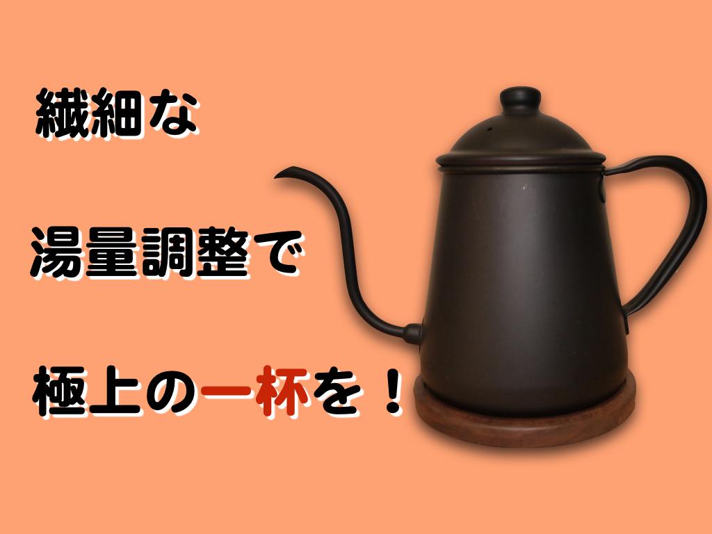 タカヒロの業務用ドリップポット雫は湯量を繊細にコントロールできる高い性能を誇り、デザインも鎌倉の有名カフェ・ディモンシュ限定カラーのマットブラックなのでオシャレでカッコいいから、おウチでカフェをしたい人にオススメ!