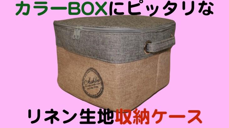 [凹] フォールディングボックスは小物整理にピッタリだった!