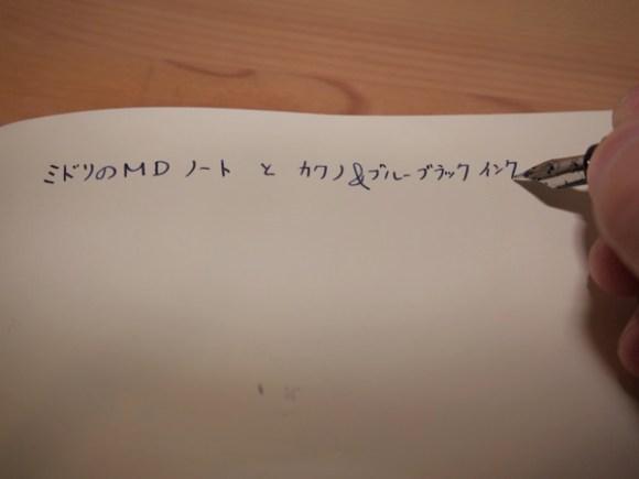 Hiroyaki midori mdnote002