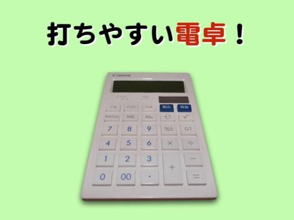 角張ったシンプルなデザインと片目のボタンの押し心地が最高なCanonの電卓HS-121T