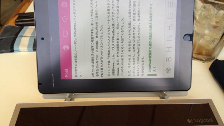 9.7インチのiPadProでのモブログ環境はこんな感じ。