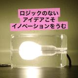 ロジックのないアイデアこそイノベーションをうむ
