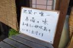 要町・讃岐うどん河野 かけうどん+天ぷら2種(350+200円)