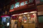 蓮根・珍来麺工房 ビールと白米指向の麻婆豆腐定食