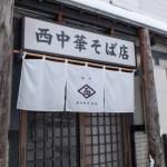 青森県青森市・「西中華そば店」の濃い中華そばは、色々な意味で濃く深い!