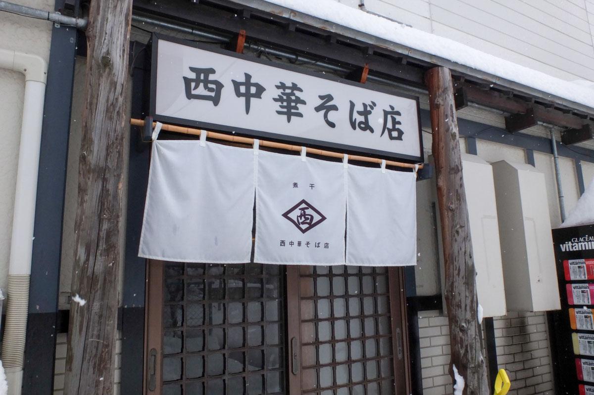 西中華そば店-01