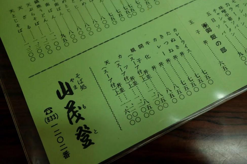 山茂登-07