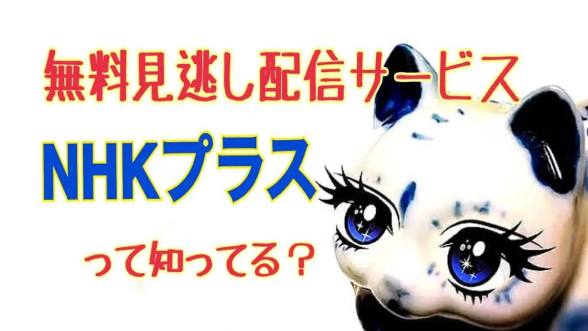 NHKプラスって知ってる?