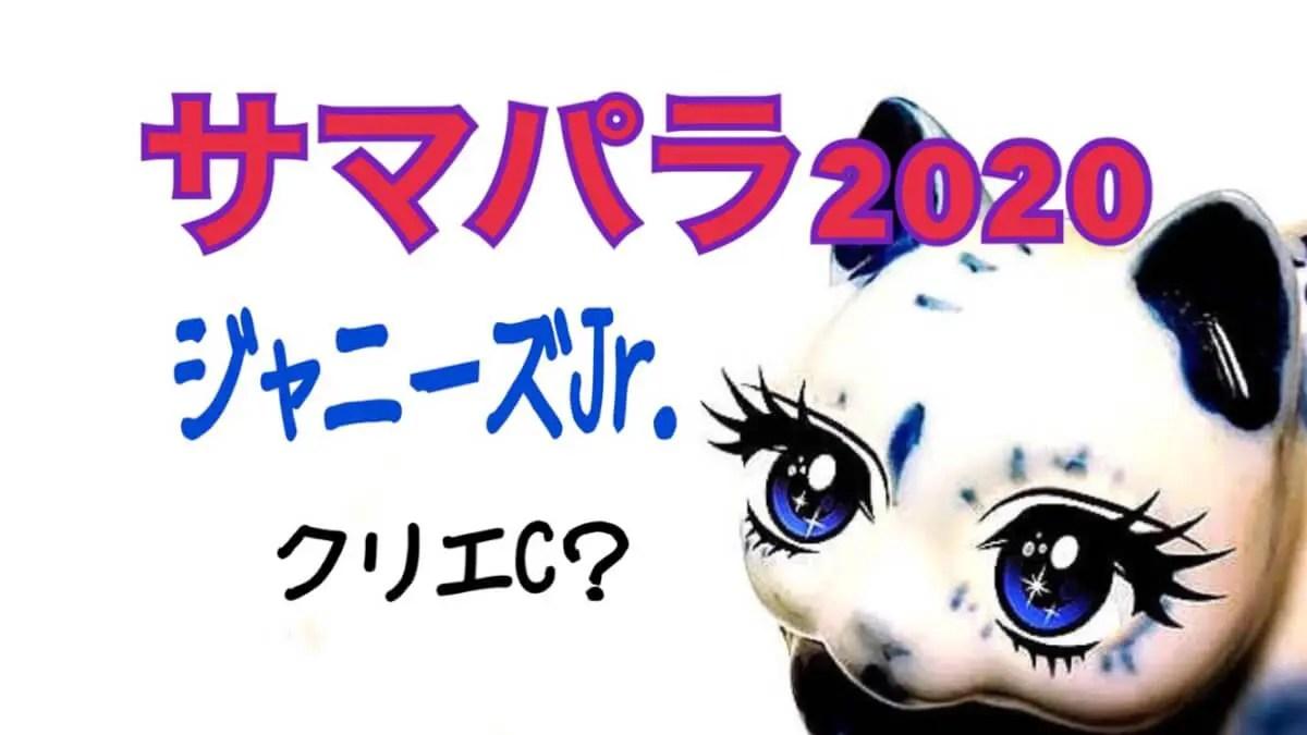 サマパラ2020 ジャニーズJr. クリエC