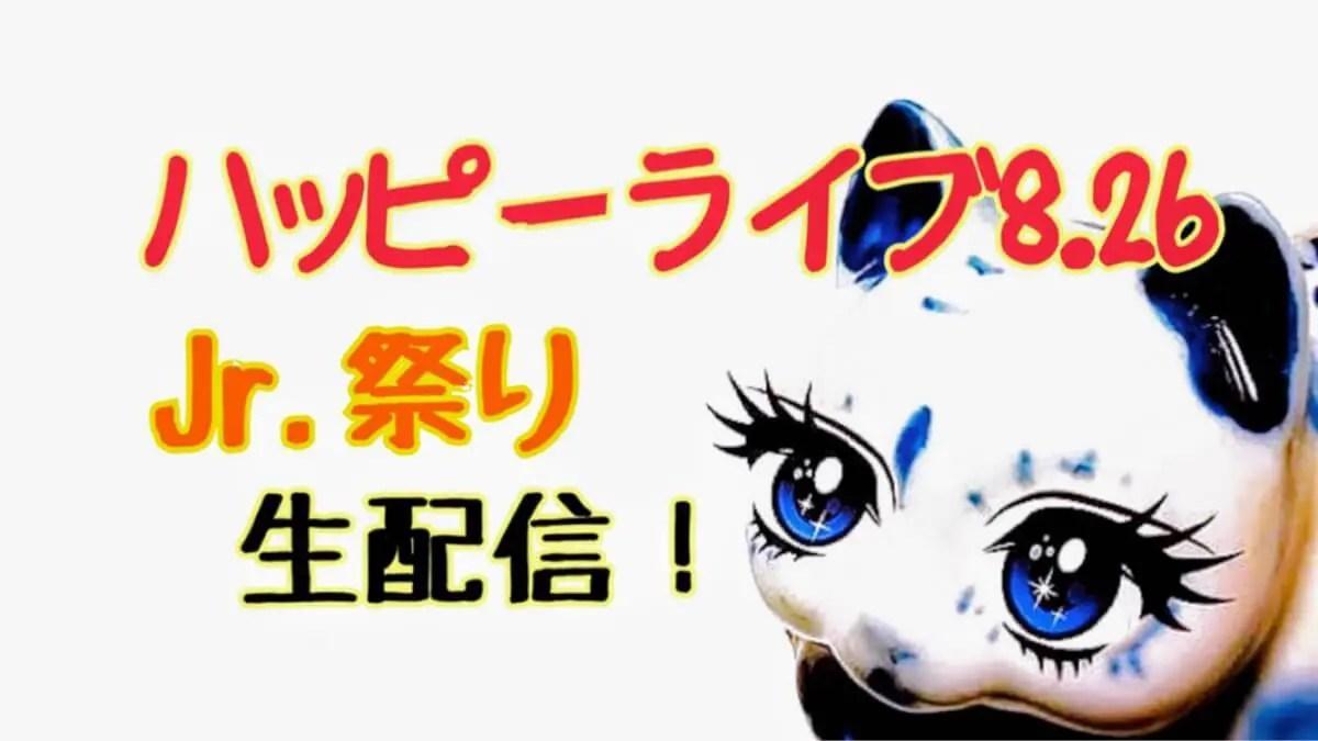 ハッピーライブ8.26 Jr.祭り生配信