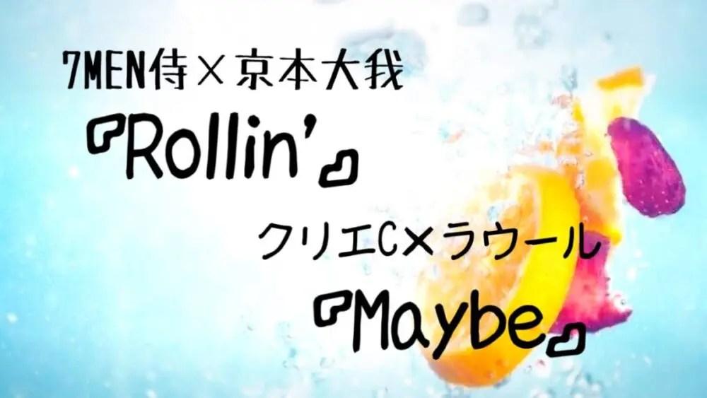 7MEN侍×京本大我『Rollin'』 クリエC×ラウール『Maybe』