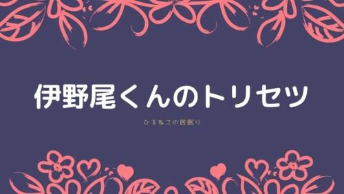 青地にピンクの花柄。白地で「伊野尾くんのトリセツ」