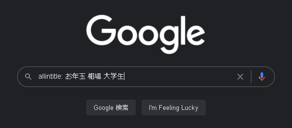 グーグルの検索画面