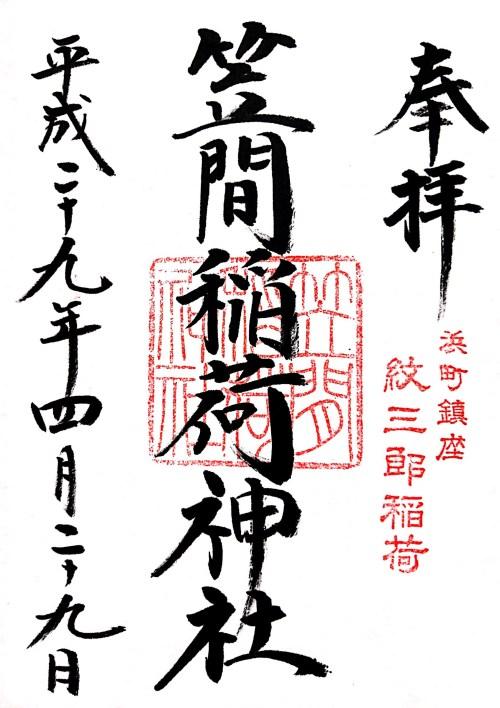 笠間稲荷神社御朱印