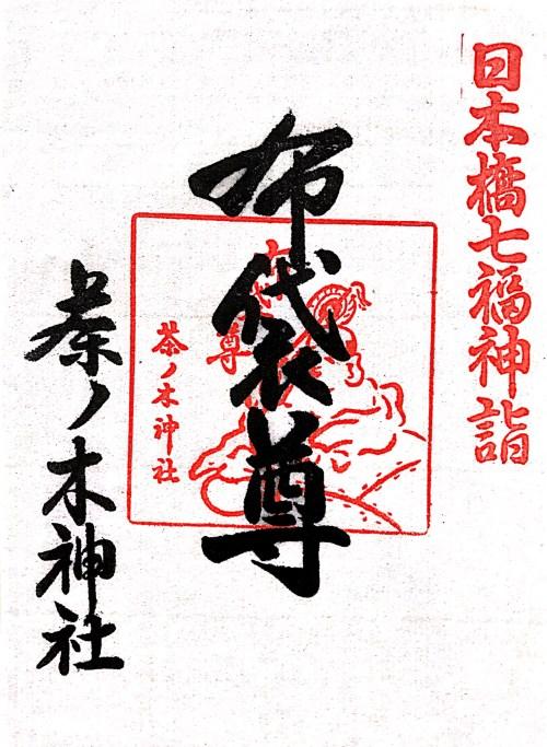 茶ノ木神社御朱印