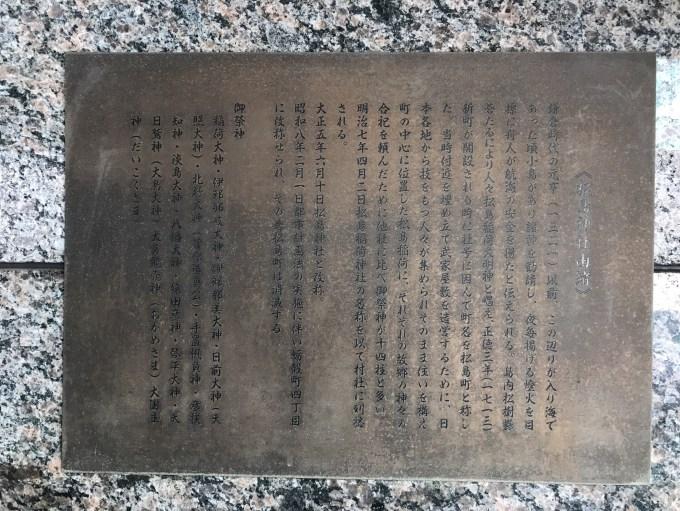 松島神社由緒