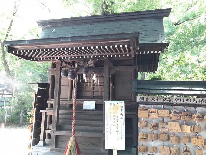 調宮天神社