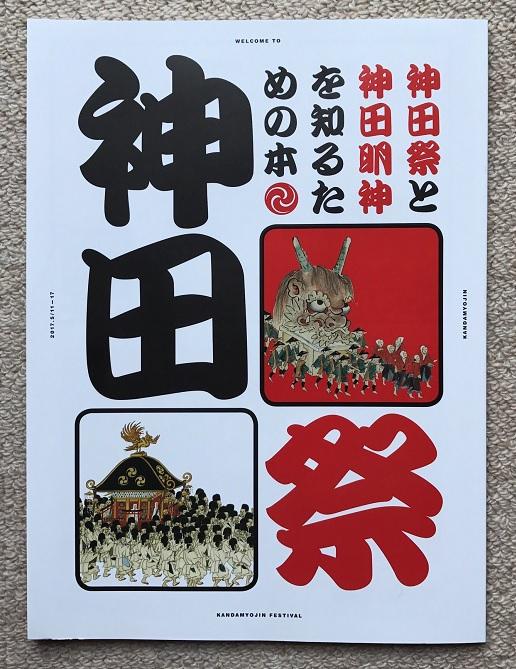 神田祭パンフレット