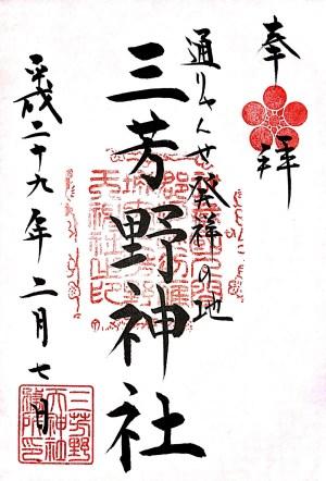 三芳野神社御朱印