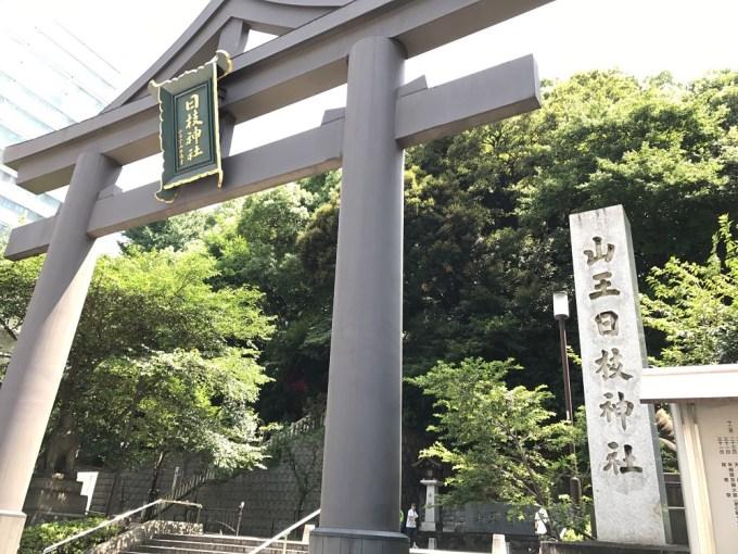 日枝神社西参道