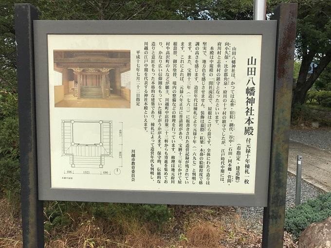 山田八幡神社由緒書き