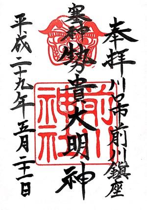 前川神社御朱印勢貴大明神