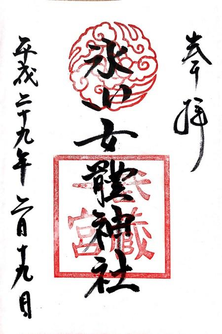 氷川女体神社御朱印