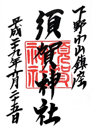 小山須賀神社御朱印