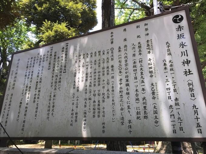 赤坂氷川神社由緒書き