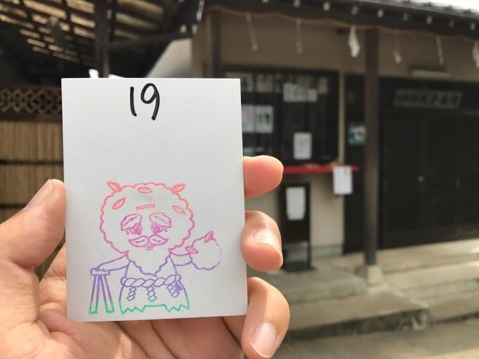九重神社番号札