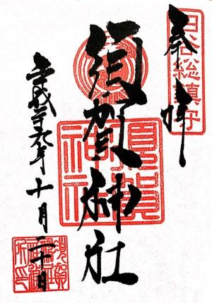 須賀神社御朱印