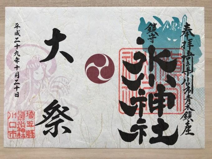 鎮守氷川神社大例祭御朱印符