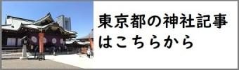 東京都の神社一覧