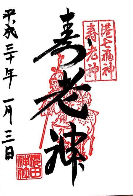 櫻田神社壽老神御朱印