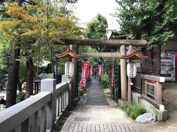 花園稲荷神社表参道