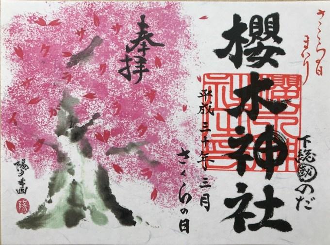 櫻木神社さくらの日まいり限定御朱印符①