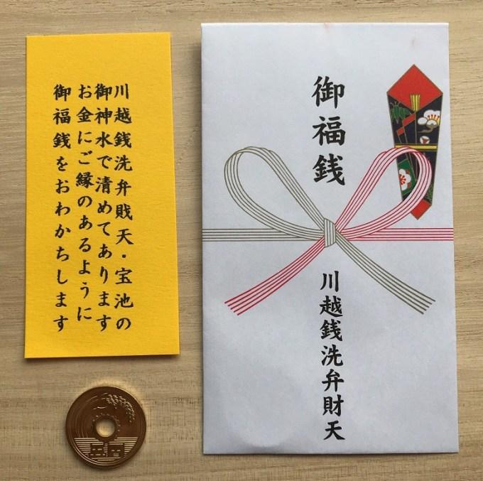 川越熊野神社御福銭