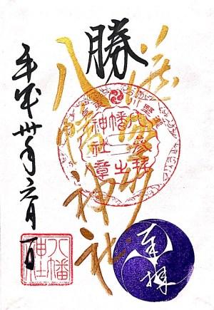 滝野川八幡神社月次祭限定御朱印