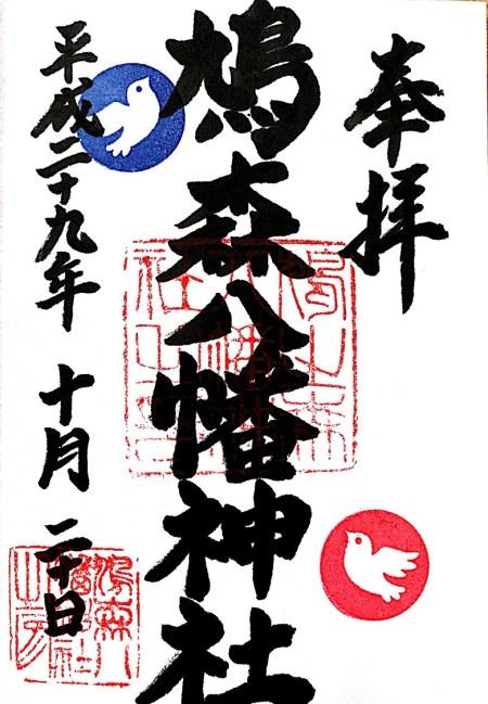 鳩森八幡神社御朱印