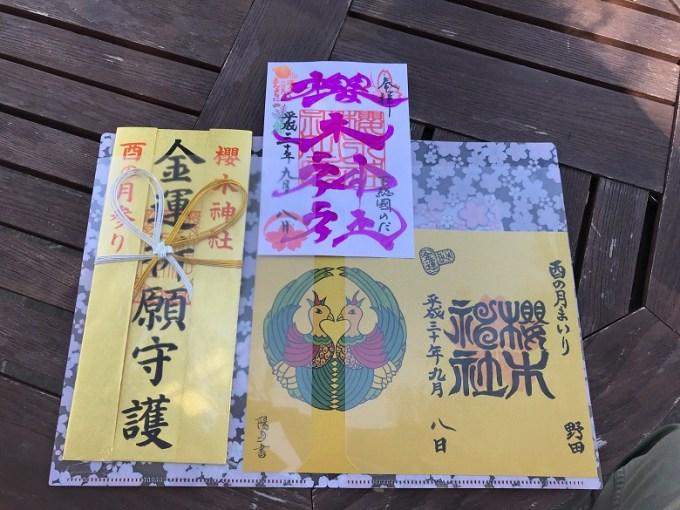櫻木神社御朱印符セット